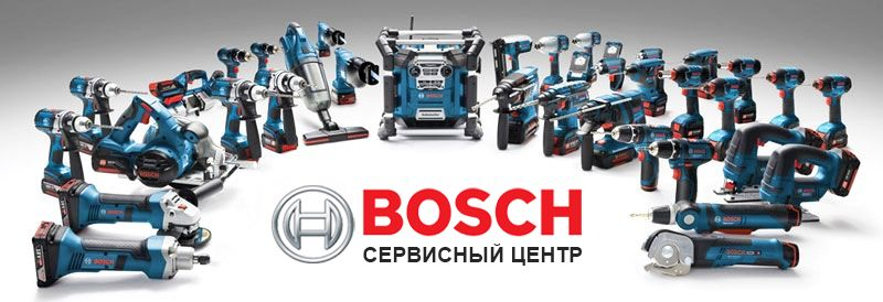 Ремонт инструмента и электроинструмента Bosch