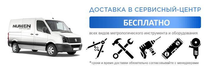 Сервисный центр Numen Werkzeuge