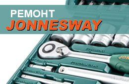 Услгуги ремонта динамометрических ключей jonnesway